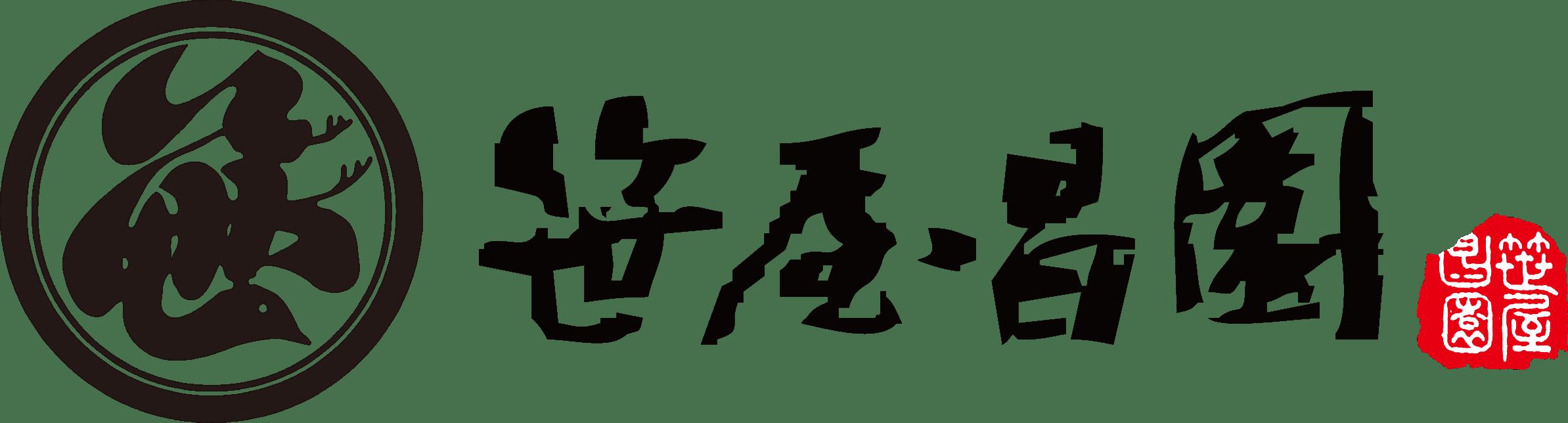 笹屋昌園ロゴ
