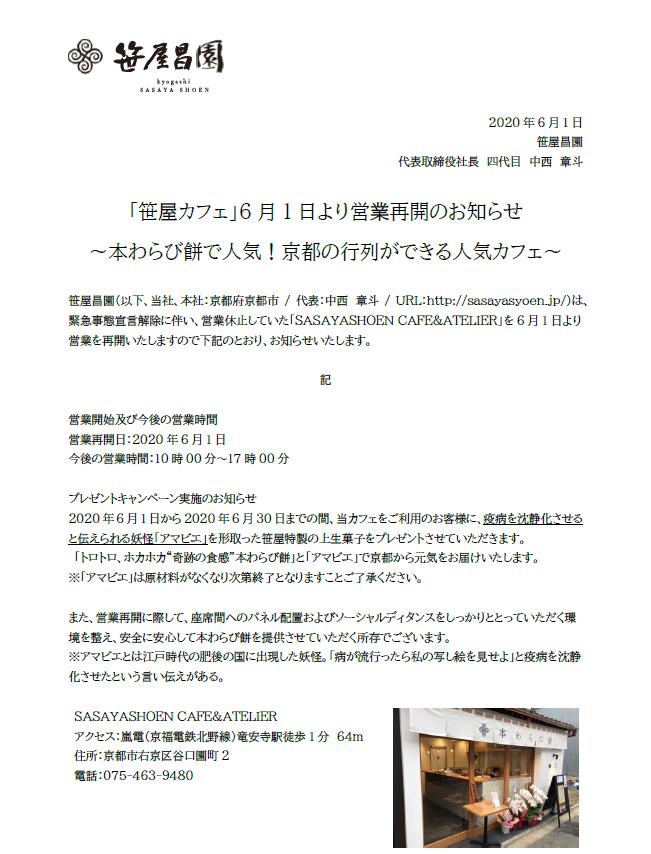 お知らせ・催事情報 | 笹屋昌園